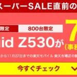 「ZenFone Max」も売り切れ!楽天モバイルで楽天スーパーSALE 特別企画