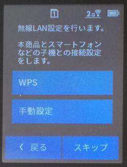 MR04LN 無線LAN設定