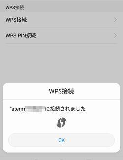 MR04LN WPS完了2