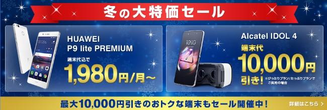 UQ mobile 冬の大特価セール