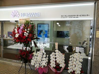 nova ファーウェイ カスタマーサービスセンター梅田店前