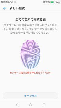 Mate 9 指紋登録作業