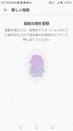 HUAWEI nova lite 指紋センサー 新しい指紋1