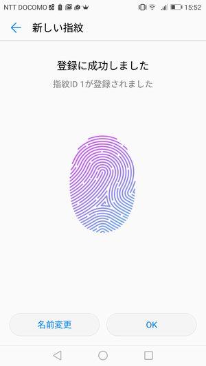HUAWEI nova lite 指紋センサー 登録完了