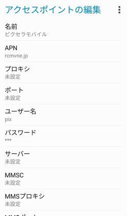 ピクセラモバイル APN設定1