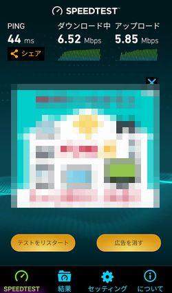 ピクセラモバイル スピードテスト1