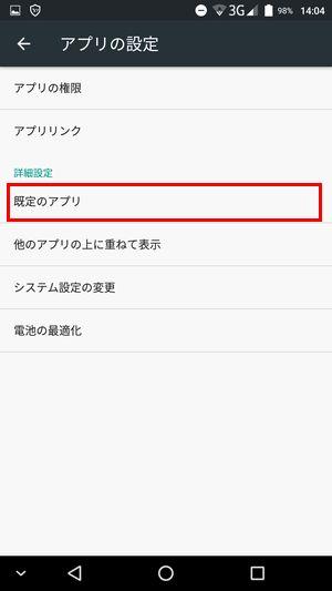 アプリの設定 既定のアプリ