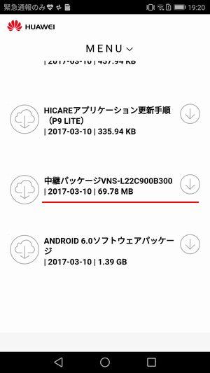 HUAWEI P9 lite 中継パッケージ ダウンロード