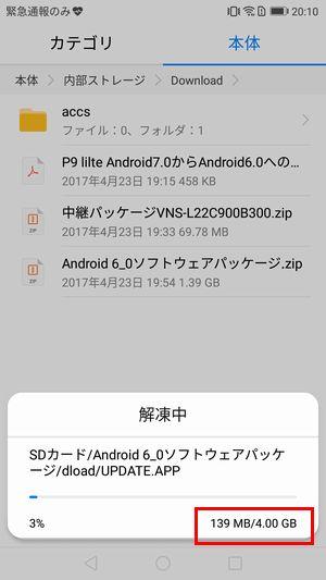 HUAWEI P9 lite Android 6.0ソフトウェアパッケージ 解凍中