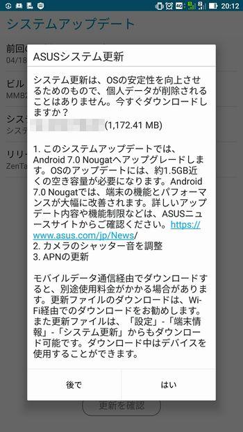 ZenFone 3 Ultra アップデート通知