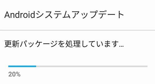 ZenFone 3 Ultra アップデート インストール
