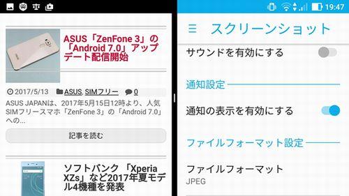 ZenFone 3 Android 7.0 アップデート マルチウインドウ