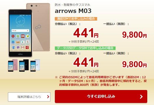 楽天モバイル キウキ特価キャンペーン arrows M03