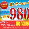 【セール】楽天モバイル「夏トクキャンペーン」で「AQUOS mini SH-M03」が一括価格12800円