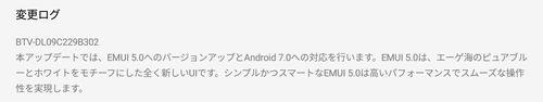 MediaPad M3 アップデート内容