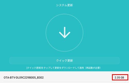 MediaPad M3 アップデートファイル容量
