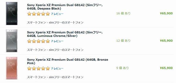 EXPANSYS Xperia XZ Premium