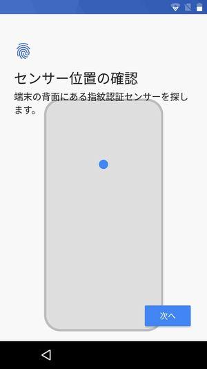 EveryPhone PRのセンサー位置