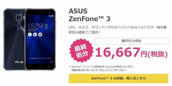 「NifMo」の「新春セール」の「ZenFone 3」