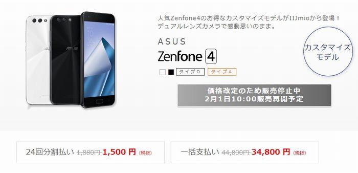 「IIJmio」の「ZenFone 4 カスタマイズモデル」