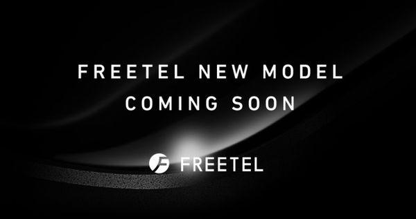 FREETELのNEW MODELが近日中に発表