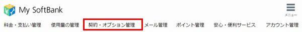 My SoftBankの契約・オプション管理