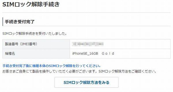 SIMロック解除の手続き完了