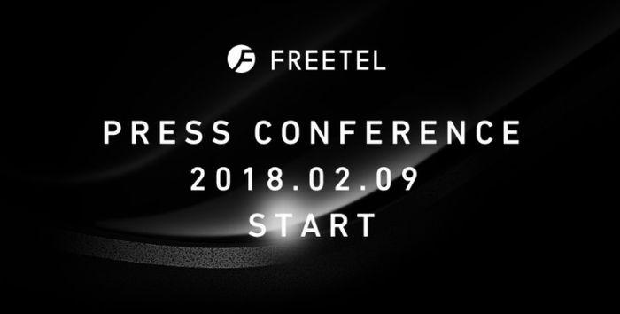 FREETELのプレスカンファレンス
