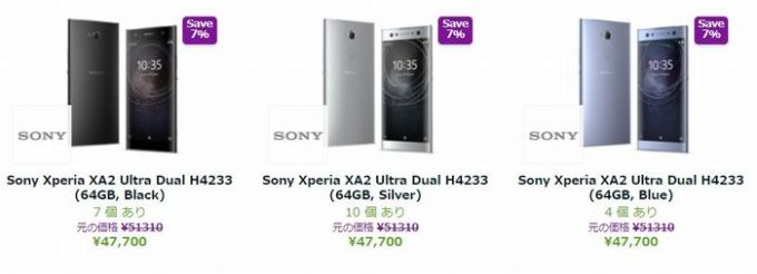 EXPANSYSの週末セールでXperia XA2 Ultraが対象