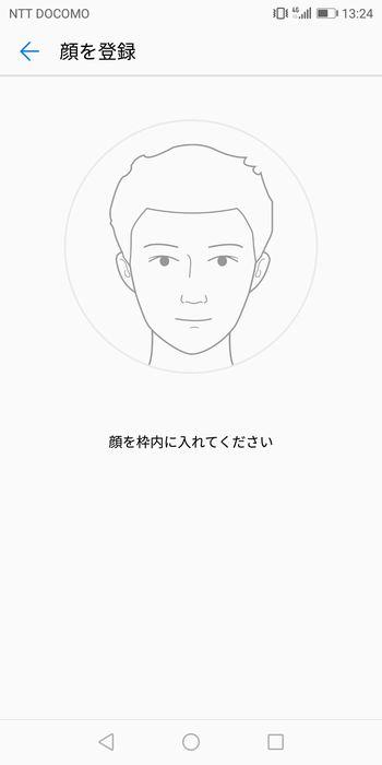 HUAWEI nova lite 2で新規の顔を登録
