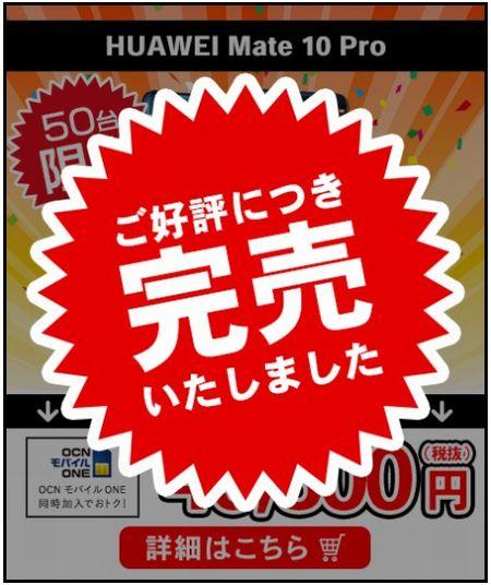 HUAWEI Mate 10 Proが特別価格