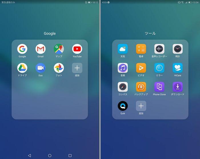 HUAWEI MediaPad M5のアプリ