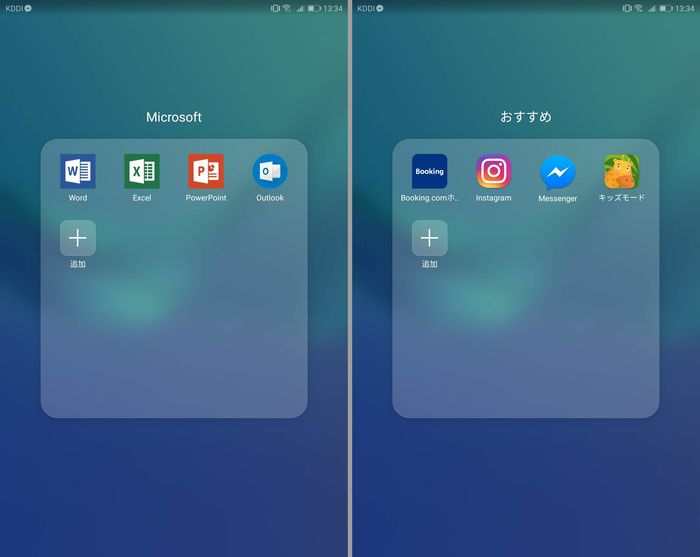 HUAWEI MediaPad M5のアプリ2