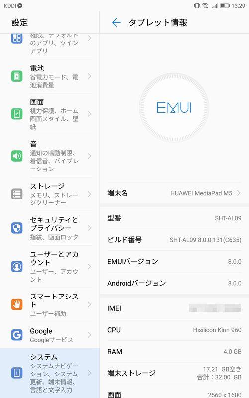 HUAWEI MediaPad M5のUI