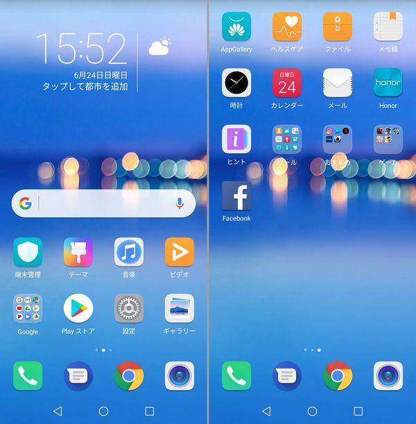 「honor 10」は「Google Play」対応