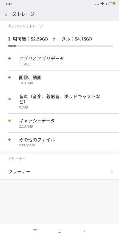 Xiaomi Redmi Note 5の内部ストレージ