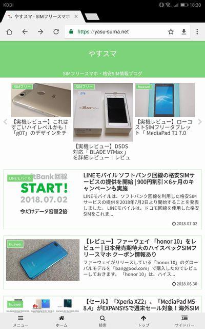 MediaPad M5のタブレットモード