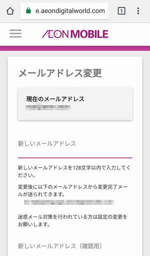 「イオンモバイル」マイページのメールアドレスの登録