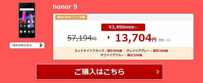 楽天モバイルでセールのhonor 9