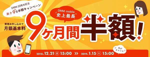 DMM mobileの「半額キャンペーン」