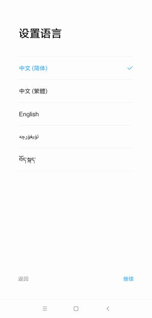「Mi Mix 3」の日本語ロケール