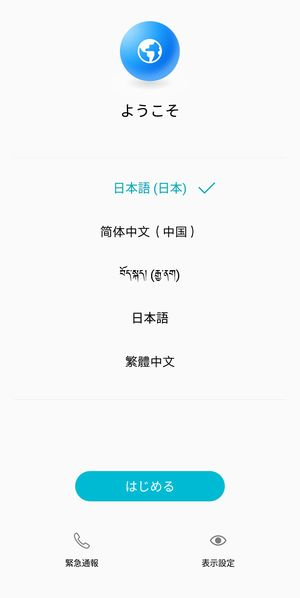 「honor 8X Max」は日本語対応