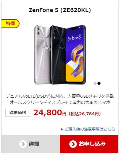 「ZenFone 5 (ZE620KL)」が24800円