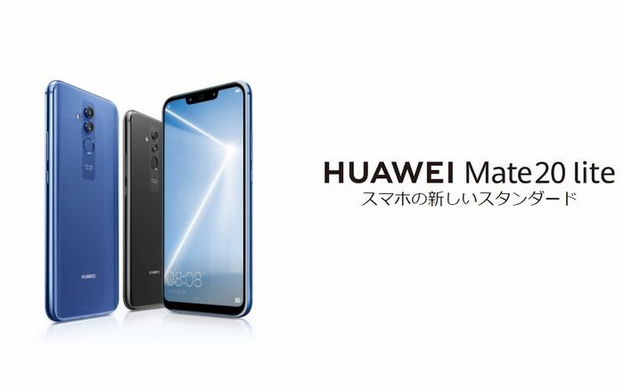 「HUAWEI Mate 20 lite」が「au VoLTE」に対応