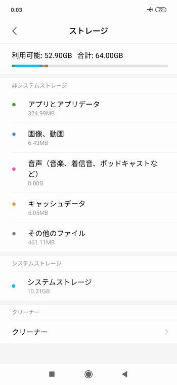 「 Redmi Note 7 」の内部ストレージ