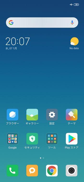グローバル版は日本語表示に対応