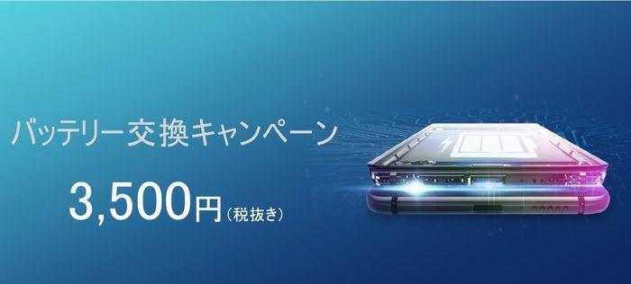 ファーウェイ・ジャパンの「バッテリー交換キャンペーン」
