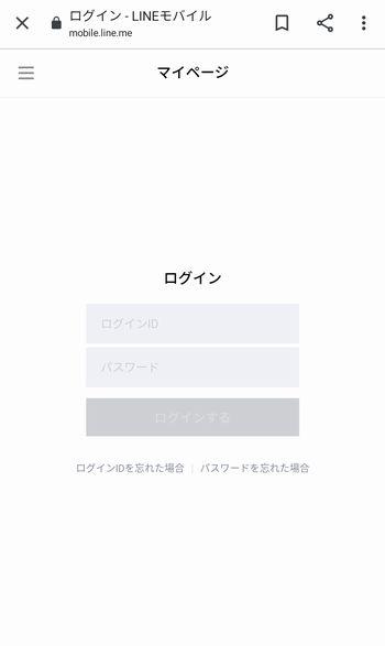 「LINEモバイル」のマイページにアクセス