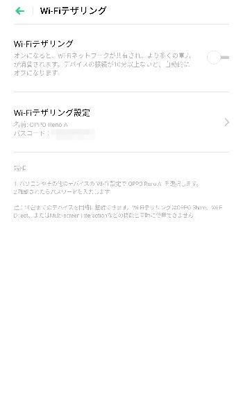 「Wi-Fiテザリング設定」