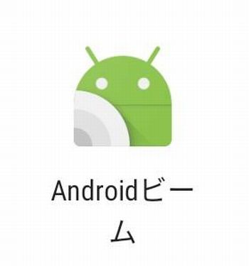 Android ビームがオススメ